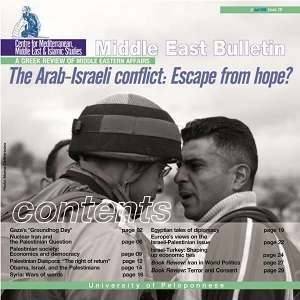 The Arab- Israeli conflict: Escape from Hope? | Middle East Bulletin 20